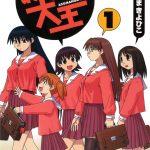 Azumanga Daioh Volume 1 (Manga)