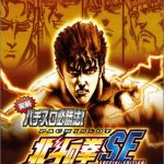 Jissen Pachi-Slot Hisshouhou! Hokuto no Ken SE (PS2) Japan Import