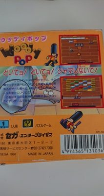 Woody Pop Japanese Import (Game Gear) Back